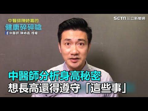 中醫師分析身高秘密 想長高還得遵守「這些事」|三立新聞網SETN.com