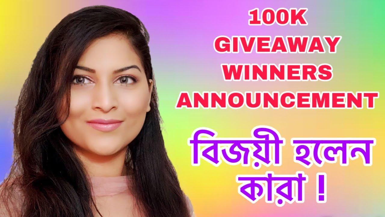 Giveaway বিজয়ী হলেন কারা !! 100K GIVEAWAY WINNERS ANNOUNCEMENT