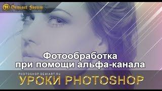 фотообработка при помощи альфа-канала. Уроки Photoshop