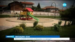 Чавдар - българско село за чудо и приказ - Новините на Нова (19.05.2015г.)