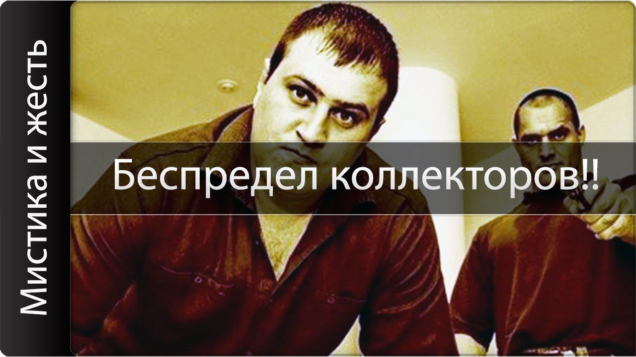 ТОП 10 Скандальные случаи беспредела коллекторов!!