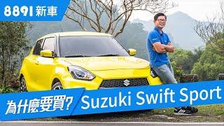 Suzuki Swift Sport 2018 真的是我們所期待的熱血鋼炮嗎?   8891新車 Video