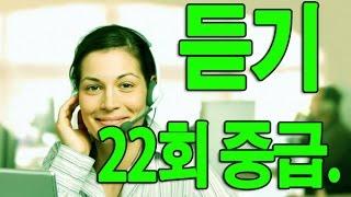KOREAN TOPIK. 한국어능력시험 듣기 22회 중급. INTERMEDIATE