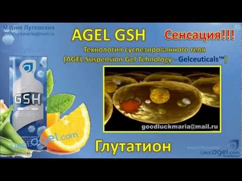 СЕНСАЦИЯ! Agel GSH. Glutathione -- молекула жизни и молодости