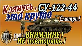 СУ-122-44   Клянусь, это круто! Внимание, не повторять World of Tanks. СУ 122 44 только для дерзких