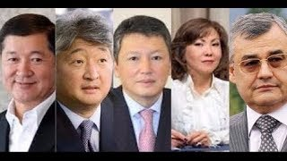 Самые богатые казахи в Казахстане / 1612