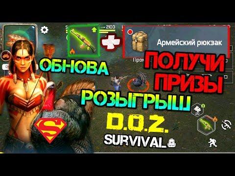 Розыгрыш! D.O.Z. Survival крутые призы для выживания в игре.Обнова