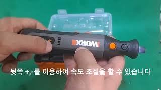 웍스 WORX WX106 충전그라인더 언박싱