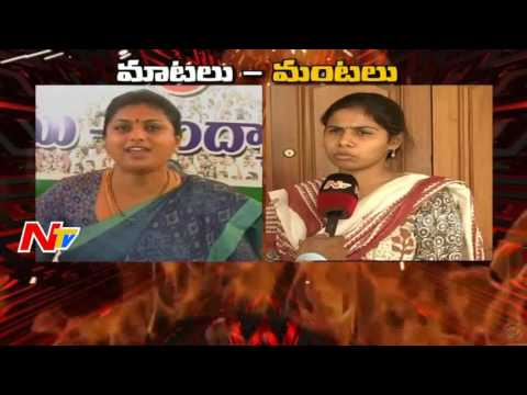 War of Words Between Bhuma Akhila Priya & Roja || Comments || NTV