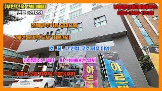 [부천 전세 물건]7호선 춘의역과 가까운 대형평수 쓰리…