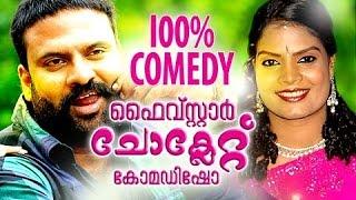 Malayalam Comedy | Five Star Chocolate | Malayalam Comedy Stage Show