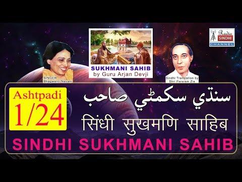 Sukhmani Sahib with Sindhi Lyrics | Ashtpadi-1/24 | Bhagwanti Navani | Parsram Zia