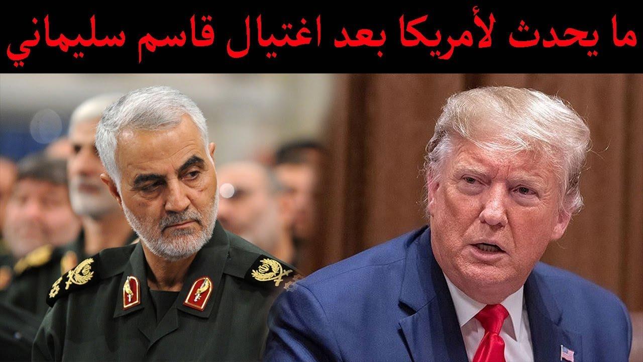 إيران تفجر المفاجأة : هذا ما يحدث لأمريكا بعد اغتيال قاسم سليماني !! صدمة أمريكا والعالم