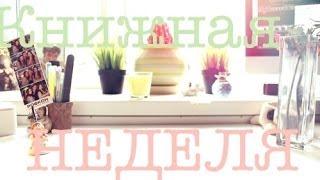 Книжная полка #4(Золотая середина моих полок) Ссылочка на видео пыток: http://youtu.be/W9hC_XvGrA8 Первый день: http://youtu.be/xU3gu112xN0 Второй..., 2014-04-09T12:00:05.000Z)