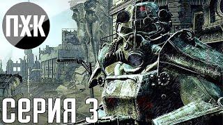 """Fallout 3. Русская озвучка. Прохождение 3. Сложность """"Очень высоко / Very Hard""""."""