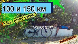 100 и 150 км на велосипеде. Как проехать новичку? Ощущения впечатления, советы.
