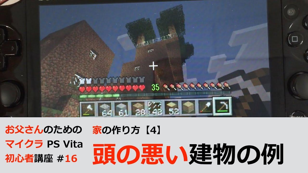 家の作り方【4】村に頭の悪い建物を建てました|お父さんのためのマインクラフト初心者動画講座【PS Vita/PS3】16