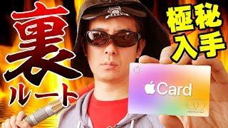 【速報】Appleのクレジットカード「Apple Card」を裏ルートから極秘入手! thumbnail