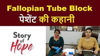 Treatment for Blocked Fallopian Tubes Success Story - Aasha Ayurveda