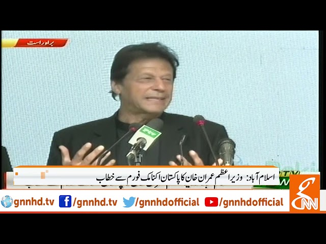 PM Imran Khan Speech at Pakistan Economic Forum | GNN | 13 Dec 2018