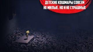 Little Nightmares - Желтый Плащ в стране кошмаров