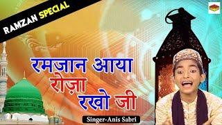 """Ramzan Aaya Roza Rakho Ji"" || Anis Sabri || Eid Special Song 2018 || SONIC Enterprise"