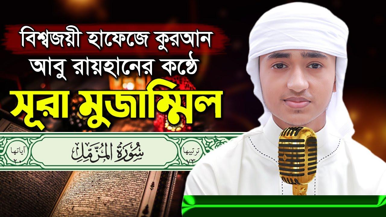 """পৃথিবীর সেরা কারীর কন্ঠে """"সূরা মুজাম্মিল"""" Surah Muzammil Quran Tilawat  Qari Abu Rayhan سورة المزمل"""