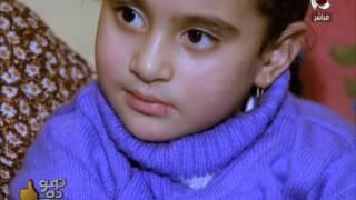برنامج هو ده - مأساة الطفلة جنى بنت كفر الشيخ بعد بتر اعضاء جسمها