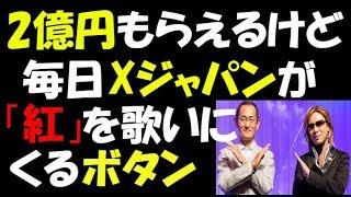 2億円もらえるけど、毎日Xジャパンが「紅」を歌いにくるボタン 2ch