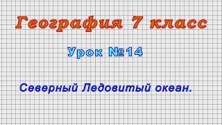 География 7 класс (Урок№14 - Северный Ледовитый океан.)