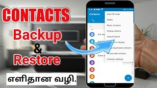 How to Mobile Contacts Backup & Restore Simple way ||  in Tamil || mohatechintamil