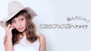 +使用コスメ、詳細情報はこちらから cosmetics used can be found here....