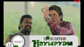 ПРОКЛЯТЫЕ ИЗУМРУДЫ ♥ ПРЕМЬЕРА В РОССИИ