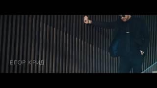 Егор Крид Мне нравиться (премьера клипа 2017)
