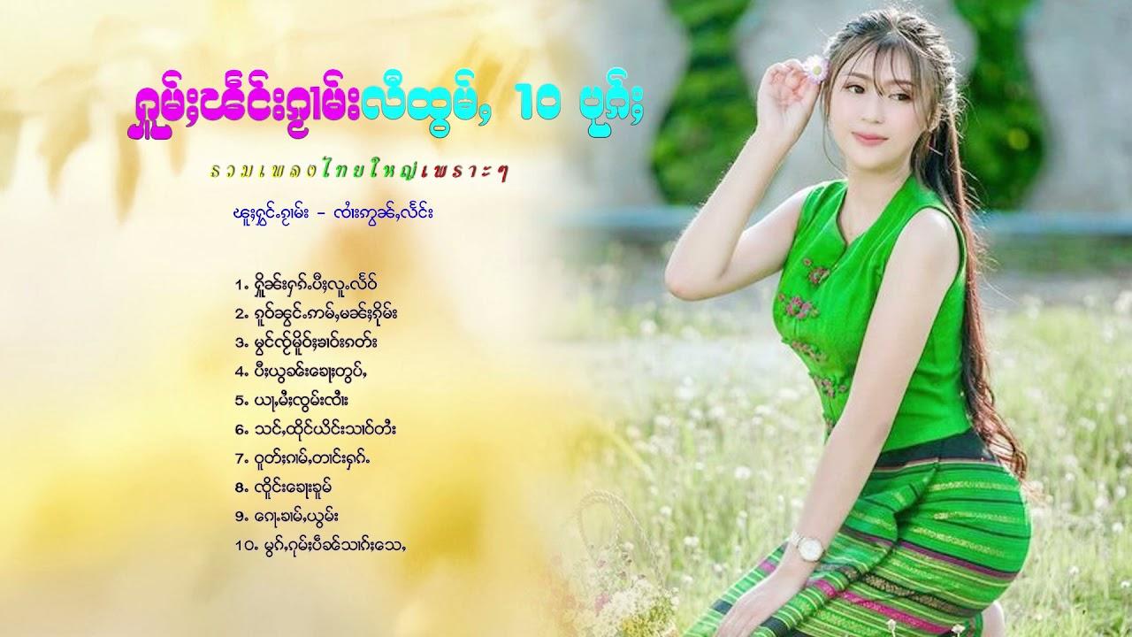 DOWNLOAD รวมเพลงไทยใหญ่เพราะๆ 10 เพลง (ႁူမ်ႈၽဵင်းၵႂၢမ်းလီထွမ်ႇ႒) 【OFFICIAL AUDIO】 Mp3 song