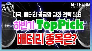 "SK이노베이션, LG에너지솔루션, 삼성SDI ""…"