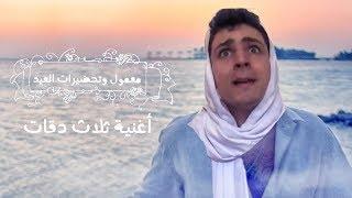 3 Daqat - معمول وتحضيرات العيد | أغنية ثلاث دقات