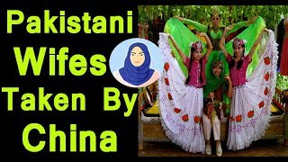 Why China Taken Wifes Of Pakistanis ? चीन ने पाकिस्तानियों की बीवियों को कैद करना शुरू कर दिया