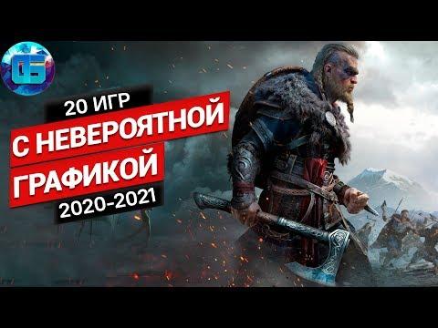Топ 20 Новых Игр с Крутой Графикой 2020 - 2021 года | Реалистичные игры