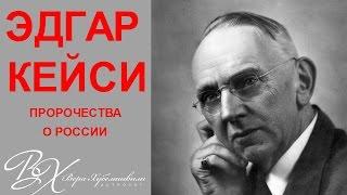 Эдгар Кейси о будущем США и России 2017. Пророк, о котором молчали в СССР.