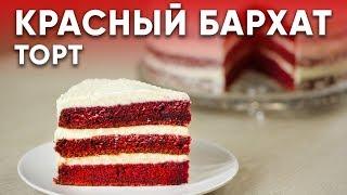 😍Самый романтичный торт КРАСНЫЙ БАРХАТ 😍 САМЫЙ ВКУСНЫЙ РЕЦЕПТ торта Красный бархат😍 Red Velvet