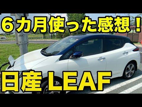 日産 LEAF 日産リーフ6カ月間使った感想! ガンバレ日産!!