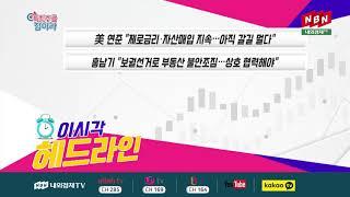 [내외경제TV] 20210408 이시각헤드라인 / 제로…