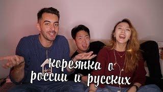 Кореянка о плюсах и минусах России и русских людях