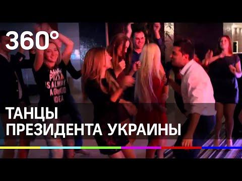 Видео танца Зеленского на дискотеке возмутило украинцев