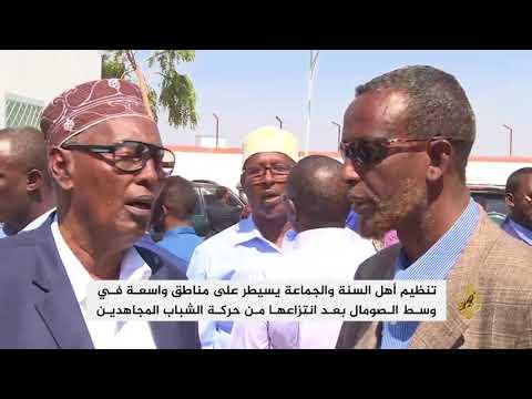 اتفاق بين إدارة إقليم غلمدغ الصومالي وتنظيم أهل السنة  - نشر قبل 1 ساعة