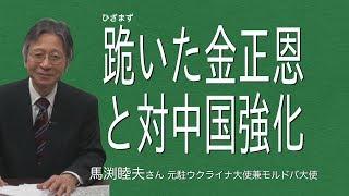 [馬渕睦夫さん] メディアが言わない、表にでない、米朝首脳会談の裏 跪いた金正恩と対中国強化