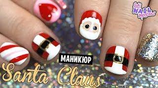 Как сделать праздничный новогодний маникюр с Санта Клаусом / Дедом Морозом | Santa Claus nails