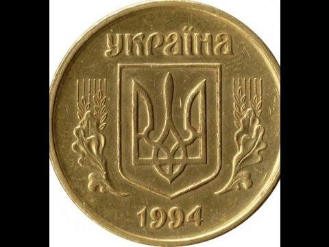 50 копеек 1995 года цена украина продать бракованные монеты