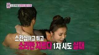 【TVPP】Hong Jin Young - So Hot Swimming Class, 홍진영 - 오고 가는 스킨십속에 늘어가는(?) 수영실력 @ We Got Married